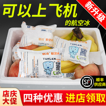 Create cold technology aviation ice bag fresh frozen food seafood aquatic express free water disposable ice bag