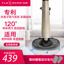 Flying Loess steam mop household electric high temperature steam cleaning machine millet wiping machine handheld mop artifact