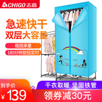 Zhi High dry Garment machine dryer Home quick drying dryer mute power saving double-layer warm air dryer baking clothes baby