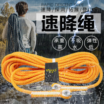 Climbing rope outdoor safety rope wear-resistant downhill escape rope climbing rope rescue equipment rescue rope climbing rope