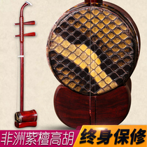 Purple sandalwood high-hu musical instrument African small leaf purple sandalwood high-pitched two Hu Huangmei play two Hu Gaohu Suzhou musical instrument accessories.