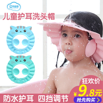 Baby shampoo baby baby waterproof ear guard child bath baby shampoo bath cap can be adjusted 0-3-10 years old
