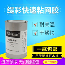 Screen printing adhesive netting glue fast drying adhesive netting glue screen printing adhesive aluminum frame fast drying high temperature resistant