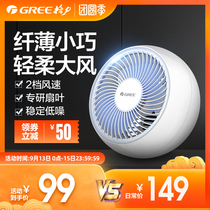 Gree mini mute desktop fan student dormitory bedroom office portable home wind fan