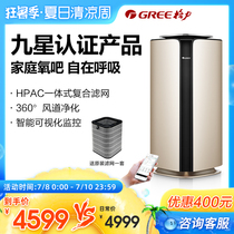 GREE Gree intelligent control air purifier home bedroom commercial haze in addition to formaldehyde sterilization mute