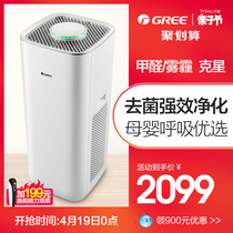 Gree new home in addition to aldehyde dust air purifier bedroom baby except PM2 5 odor intelligent control