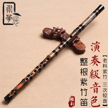 Yonghua a purple bamboo flute instrument professional playing grade bamboo flute tune adult beginner ancient style Chen Yan Liang flute