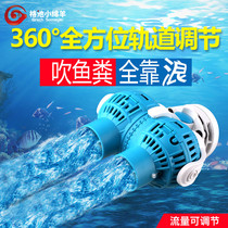 Small sheep aquarium ultra-quiet wave-making pump fish tank surf pump flow of sea waves double magnetic suction
