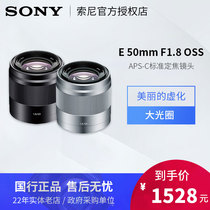 Sony Sony E50mm F1 8 SEL50F18 E501 8 half-frame micro-single fixed focus portrait anti-shake mirror