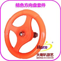 Rocking Machine Black shake shake car black coin child car universal accessories steering wheel green