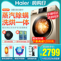 Haier washing machine automatic 10 kg wash drying one household drum official flagship store EG100HB209G