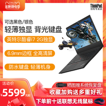 (SUPPORT WIN7) Lenovo ThinkPad Wing E490 2JCD 9th Generation Core i7 game thin portable student business office unique 512G solid state computer notebook silver.