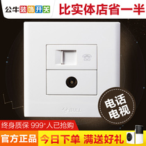 Bull TV telephone socket 86 type Wall wired CCTV machine weak electric socket panel G07T213