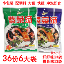 Haizhijia seaweed soup brewing instant food seasoning package wholesale 6 large bags of 36 small packages of seaweed