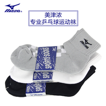 Mizuno Table Tennis Badminton Towel bottom thickened cotton white men and women breathable sports socks