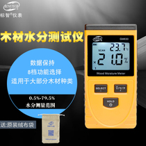 Standard Intelligent GM630 induction wood moisture Tester wood moisture moisture measurement measuring instrument