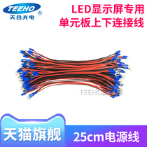 25CM unit plate up and down cable LED display power cord black red power supply customizable length