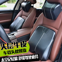 Car leather memory cotton headrest car with lumbar cushion car four seasons cervical pillow layer cowhide pair suit