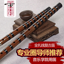 Dongsheng Hua flute bamboo flute beginner professional exam grade bitter bamboo adult horizontal flute line two sections of the whole root of ancient musical instruments