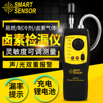 Shima halogen gas detector automotive electronic air conditioning refrigerant refrigerant Freon leak detector AS5750