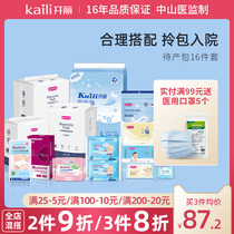 Kaili waiting for delivery package admitted to the hospital a full set of mother and child combination post-partum sitting moon supplies pregnant women prepared for birth delivery package 16 pieces set