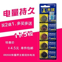 CR2032 lithium-ion button battery 5 PCs 3V Bluetooth card car key remote control battery Sky Ball