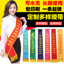 Welcome with a ribbon adult students childrens etiquette with custom-made custom-made with a blank ribbon