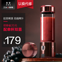 Zhongke electric portable juice cup mini charging juicer home small automatic fruit and vegetable juice machine