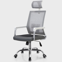 Office chair home computer chair ergonomic chair net chair swivel chair reclining chair Staff Chair conference chair