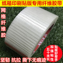 Glass fiber tape printing hanging version of the paste version of the cross grid tape carton printing grid fiber glue