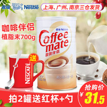 2 cans to send Cup Nestle Nestle Coffee Mate creamer Creamer last dissolved canned 700g milk tea drinks with