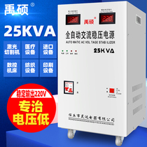 Regulator 220V automatic household power ultra low voltage 25000W AC single-phase regulator booster 25KW