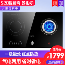 Supor CB709 induction cooker electric gas stove gas electric dual-use embedded gas stove double stove household