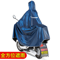 Electric car raincoat battery car poncho adult electric bicycle raincoat to increase the thickening of electric motorcycle raincoat