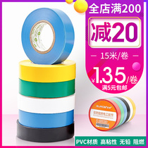 International electrical insulation tape electrical tape electrical tape black high temperature PVC waterproof large volume electrical tape