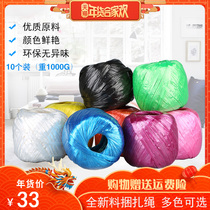 Bundled rope plastic packaging rope packing rope bundled with rope packing rope rope rope ball 10 a total of 2 pounds