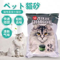 Zero fun cat litter deodorant easy to absorb cat sand bamboo charcoal lemon decomposition odor easy to agglomerate 2 5kg dust-free sand