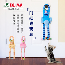 Japan kojima new cat toy door handle funny cat toys with bells hanging toys cat sound toys