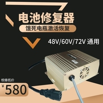 Electric car battery intelligent pulse repair detector activation starved battery charge and discharge 48V60V72V general