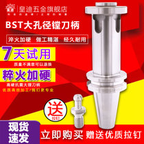 bt50-bst-100 250EWN boring cutter handle double-edged rough boring CBH handle