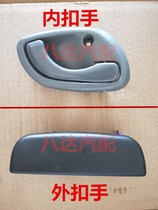Suitable for Changan Starlight 6335 6395 Changan star card 1022 door outside handle inside the hand buckle hand
