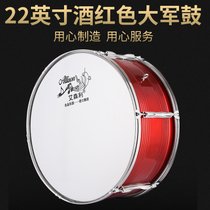 Eisenley Army drums 22 inch wine red students professional drum team army drums adult marching band Ocean drums