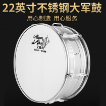 Eisenli Army Drum 22 inch stainless steel student professional drum team Army Drum adult marching band foreign drums