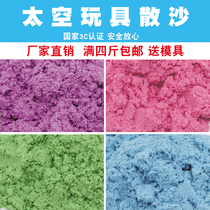 Space toys sand sand bulk Safety Environmental Protection children non-toxic clay Mars sand manufacturers batch mixed hair