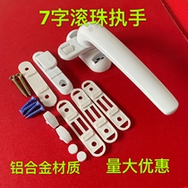 Door and window handle broken window handle buckle aluminum window handle seven words handle 50 aluminum window handle sliding door handle