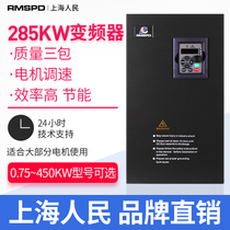 RMSPD three-phase inverter 285kW universal inverter 380v motor pump fan frequency control