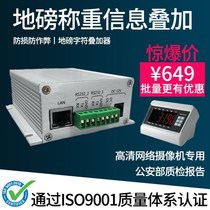 Network weigh video character overlayer weigh scale table character overlayer weigh scale loss prevention