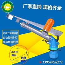 Flowers landscaping watering nozzle large scattering equipment outdoor irrigated rocker-type field watering dust