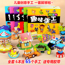 Childrens paper-cut paper small handmade materials 3-4-5-6 years old kindergarten baby puzzle toys girls and boys