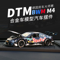 BMW M4 alloy car decoration DTM RV rally simulation car model car interior jewelry male